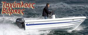 Ταχύπλοες Βάρκες Nikita